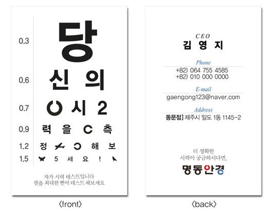 mẫu thiết kế danh thiếp đẹp Myung Dong Opticians